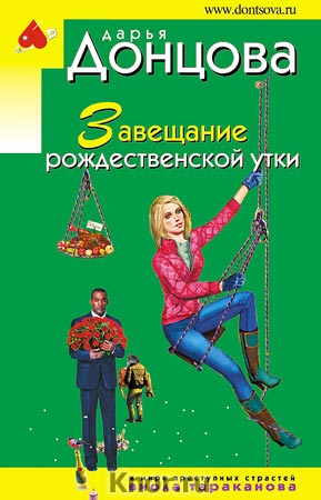 """Дарья Донцова """"Завещание рождественской утки"""" Серия """"Иронический детектив"""" Pocket-book"""