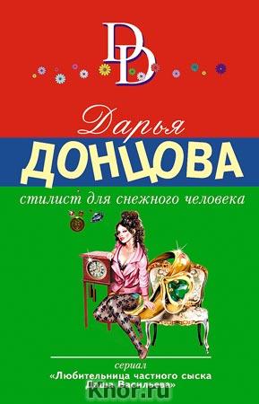 """Дарья Донцова """"Стилист для снежного человека"""" Серия """"Иронический детектив"""" Pocket-book"""