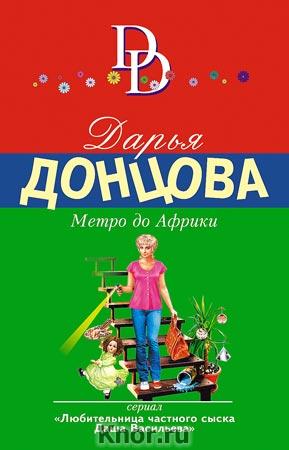 "Дарья Донцова ""Метро до Африки"" Серия ""Иронический детектив"" Pocket-book"