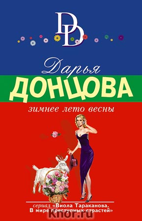 """Дарья Донцова """"Зимнее лето весны"""" Серия """"Иронический детектив"""" Pocket-book"""