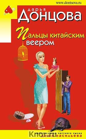 """Дарья Донцова """"Пальцы китайским веером"""" Серия """"Иронический детектив"""" Pocket-book"""