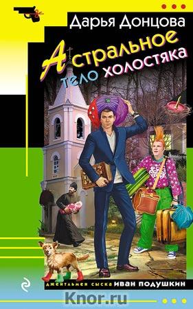 """Дарья Донцова """"Астральное тело холостяка"""" Серия """"Иронический детектив"""" Pocket-book"""