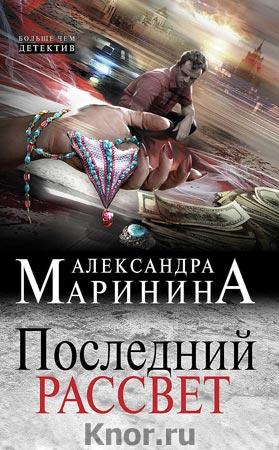 """Александра Маринина """"Последний рассвет"""" Серия """"Больше чем детектив"""" Pocket-book"""