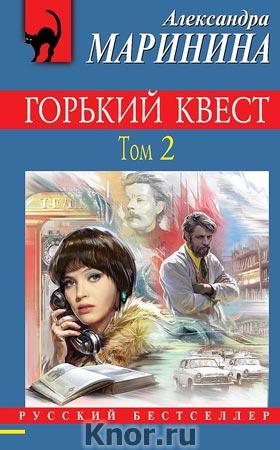 """Александра Маринина """"Горький квест. Том 2"""" Серия """"Русский бестселлер"""" Pocket-book"""