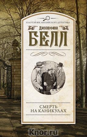 """Джозефина Белл """"Смерть на каникулах"""" Pocket-book"""