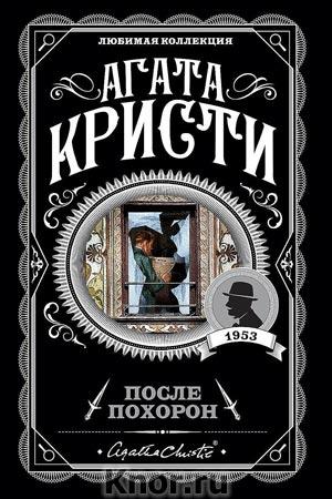 """Агата Кристи """"После похорон"""" Серия """"Любимая коллекция"""" Pocket-book"""