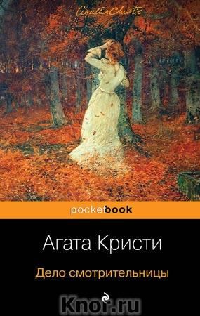 """Агата Кристи """"Дело смотрительницы"""" Серия """"Pocket book"""" Pocket-book"""