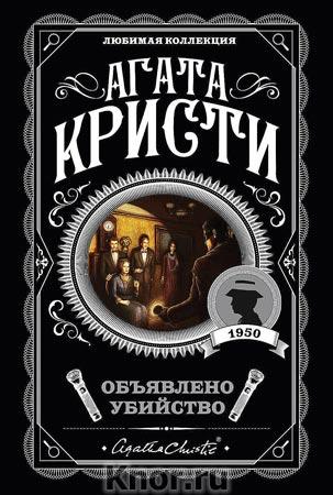 "Агата Кристи ""Объявлено убийство"" Серия ""Любимая коллекция"" Pocket-book"