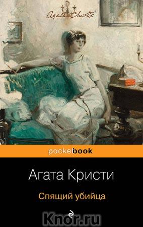 """Агата Кристи """"Спящий убийца"""" Серия """"Pocket book"""" Pocket-book"""