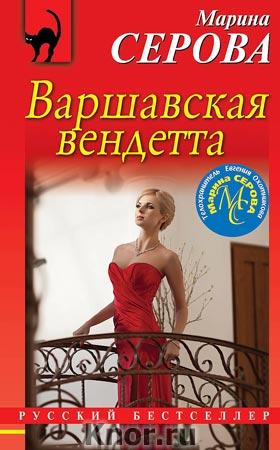 """Марина Серова """"Варшавская вендетта"""" Серия """"Русский бестселлер"""" Pocket-book"""