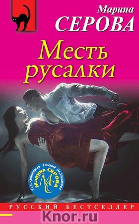 """Марина Серова """"Месть русалки"""" Серия """"Русский бестселлер"""" Pocket-book"""