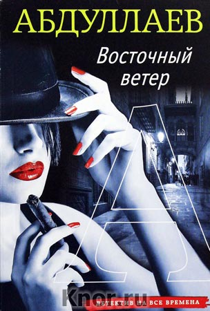 """Чингиз Абдуллаев """"Восточный ветер"""" Серия """"Детектив на все времена"""" Pocket-book"""