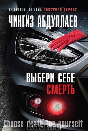 """Чингиз Абдуллаев """"Выбери себе смерть"""" Серия """"Детективы, которые покорили Европу"""" Pocket-book"""