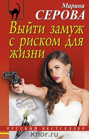 """Марина Серова """"Выйти замуж с риском для жизни"""" Серия """"Русский бестселлер"""" Pocket-book"""