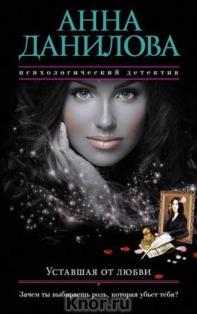 """Анна Данилова """"Уставшая от любви"""" Серия """"Эффект мотылька"""""""