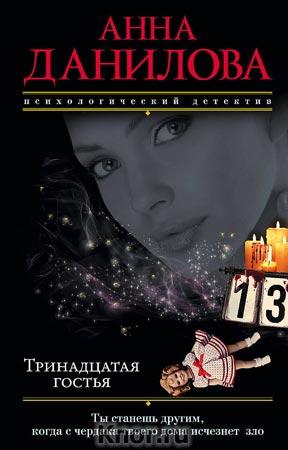 """Анна Данилова """"Тринадцатая гостья"""" Серия """"Эффект мотылька"""" Pocket-book"""