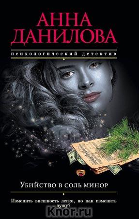 """Анна Данилова """"Убийство в соль минор"""" Серия """"Эффект мотылька"""" Pocket-book"""