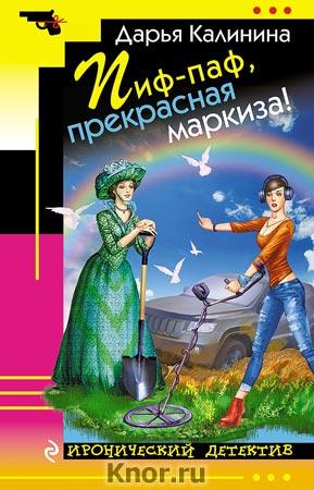 """Дарья Калинина """"Пиф-паф, прекрасная маркиза!"""" Серия """"Иронический детектив"""" Pocket-book"""