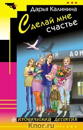 """Дарья Калинина """"Сделай мне счастье"""" Серия """"Иронический детектив"""" Pocket-book"""