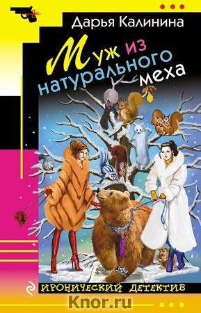 """Дарья Калинина """"Муж из натурального меха"""" Серия """"Иронический детектив"""" Pocket-book"""