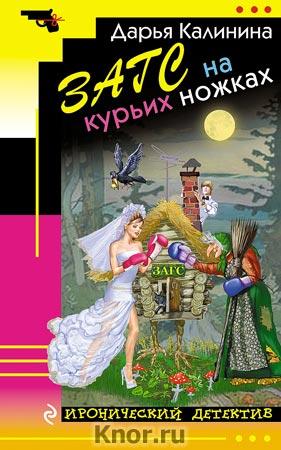 """Дарья Калинина """"ЗАГС на курьих ножках"""" Серия """"Иронический детектив"""" Pocket-book"""
