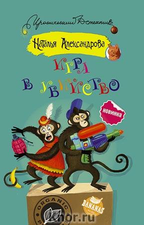 """Наталья Александрова """"Игра в убийство"""" Серия """"Иронический детектив"""" Pocket-book"""