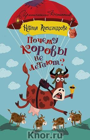 """Наталья Александрова """"Почему коровы не летают?"""" Серия """"Иронический детектив"""" Pocket-book"""