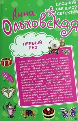 """Анна Ольховская """"Первый раз. Лети, звезда, на небеса!"""" Серия """"Двойной смешной детектив"""" Pocket-book"""