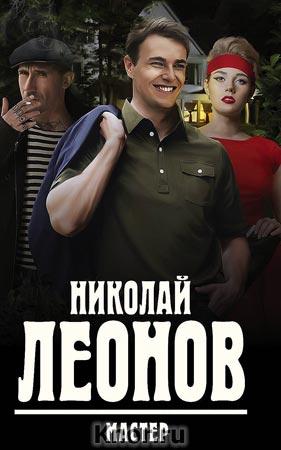 """Николай Леонов """"Мастер"""" Серия """"Классик советского детектива"""" Pocket-book"""