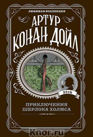 """Артур Конан Дойл """"Приключения Шерлока Холмса"""" Серия """"Любимая коллекция"""" Pocket-book"""