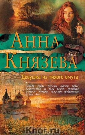 "Анна Князева ""Девушка из тихого омута"" Серия ""Яркий детектив"""