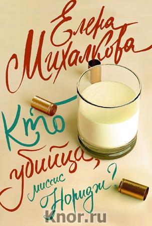"""Елена Михалкова """"Кто убийца, миссис Норидж?"""" Серия """"Читай не отрываясь"""" Pocket-book"""