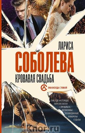 """Лариса Соболева """"Кровавая свадьба"""" Серия """"Она всегда с тобой"""" Pocket-book"""