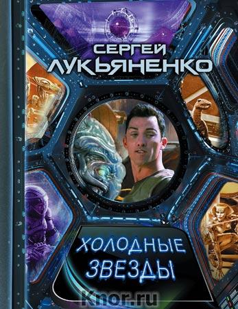 """Сергей Лукьяненко """"Холодные звезды"""" Серия """"Весь"""""""