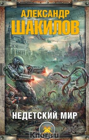 """Александр Шакилов """"Недетский мир. Комплект из 5 книг"""""""