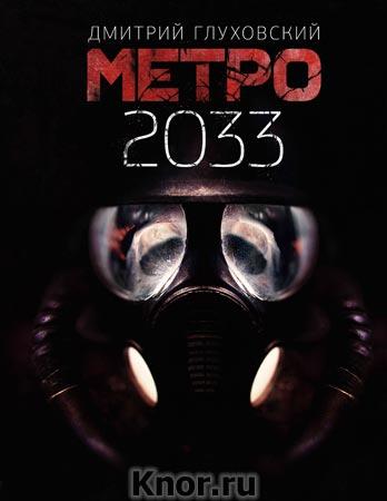 "Дмитрий Глуховский ""Метро 2033"" Серия ""Знаменитая трилогия"""
