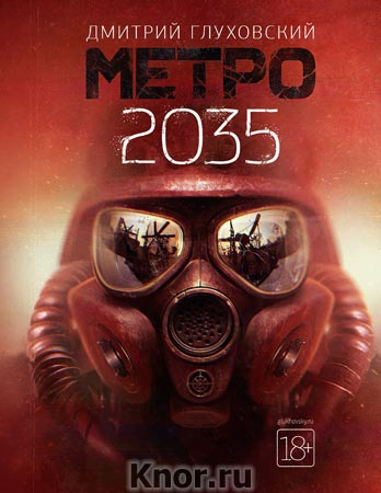 "Дмитрий Глуховский ""Метро 2035"" Серия ""Знаменитая трилогия"""