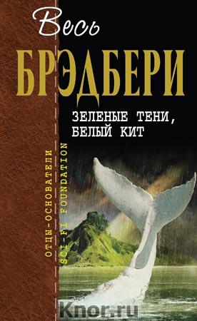 """Рэй Брэдбери """"Зеленые тени, Белый Кит"""" Серия """"Отцы - основатели"""""""