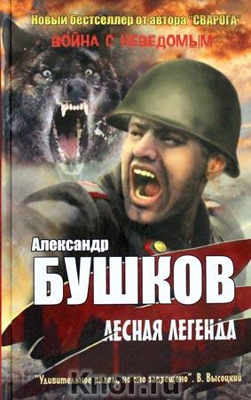 """Александр Бушков """"Лесная легенда"""""""