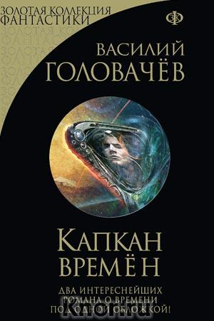 Книга самые популярные фантастики