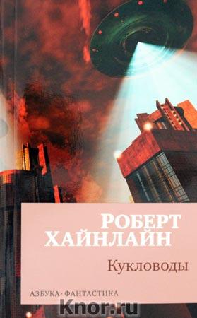 "Роберт Хайнлайн ""Кукловоды"" Серия ""Азбука-фантастика"" Pocket-book"