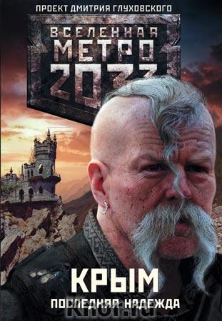 """Никита Аверин """"Метро 2033: Крым 1-3. Последняя надежда"""" Серия """"Вселенная метро 2033"""""""