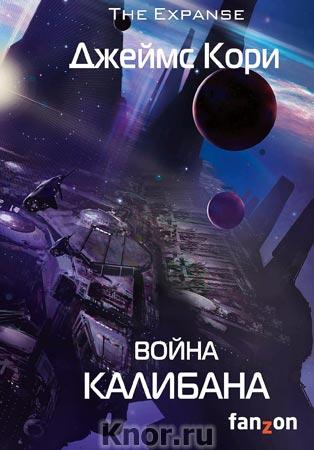 """Джеймс Кори """"Война Калибана"""" Серия """"Sci-Fi Universe. Кинофантастика"""""""