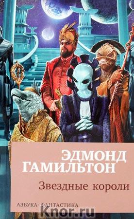 """Эдмонд Гамильтон """"Звездные короли"""" Pocket-book"""