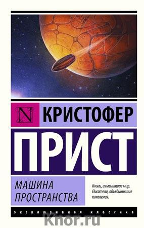 """Кристофер Прист """"Машина пространства"""" Серия """"Эксклюзивная классика"""" Pocket-book"""