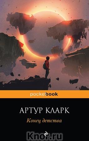 "Артур Кларк ""Конец детства"" Серия ""Pocket book"" Pocket-book"