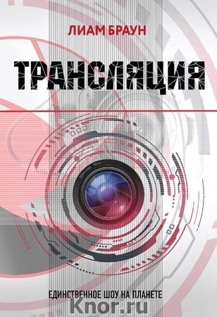 """Лиам Браун """"Трансляция"""" Серия """"Фантастика. Новая виртуальность"""""""