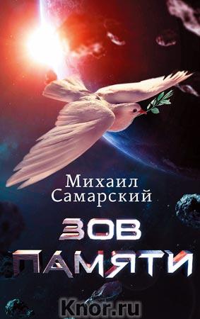 """Михаил Самарский """"Зов Памяти"""""""