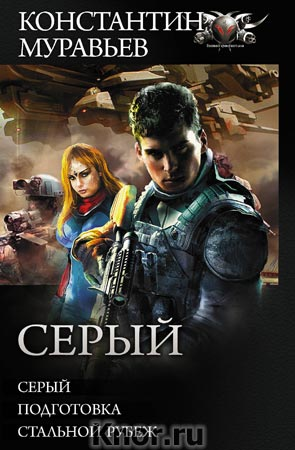 "Константин Муравьев ""Серый"" Серия ""Коллекция"""