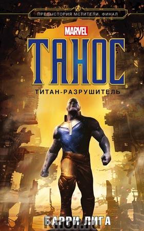 """Барри Лига """"Танос. Титан-разрушитель"""" Серия """"Вселенная Марвел"""""""